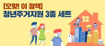 1. [오맞! 이 정책] 청년주거지원 3종 세트