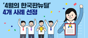 2. '4월의 한국판뉴딜' 4개 사례 선정