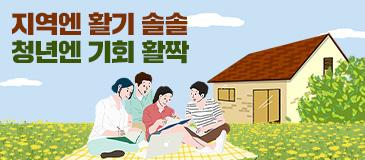 3. 지역엔 활기 솔솔 청년엔 기회 활짝