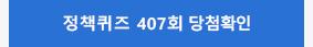 정책퀴즈 407회 당첨확인