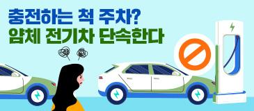 6. 충전하는 척 주차? 얌체 전기차 단속한다