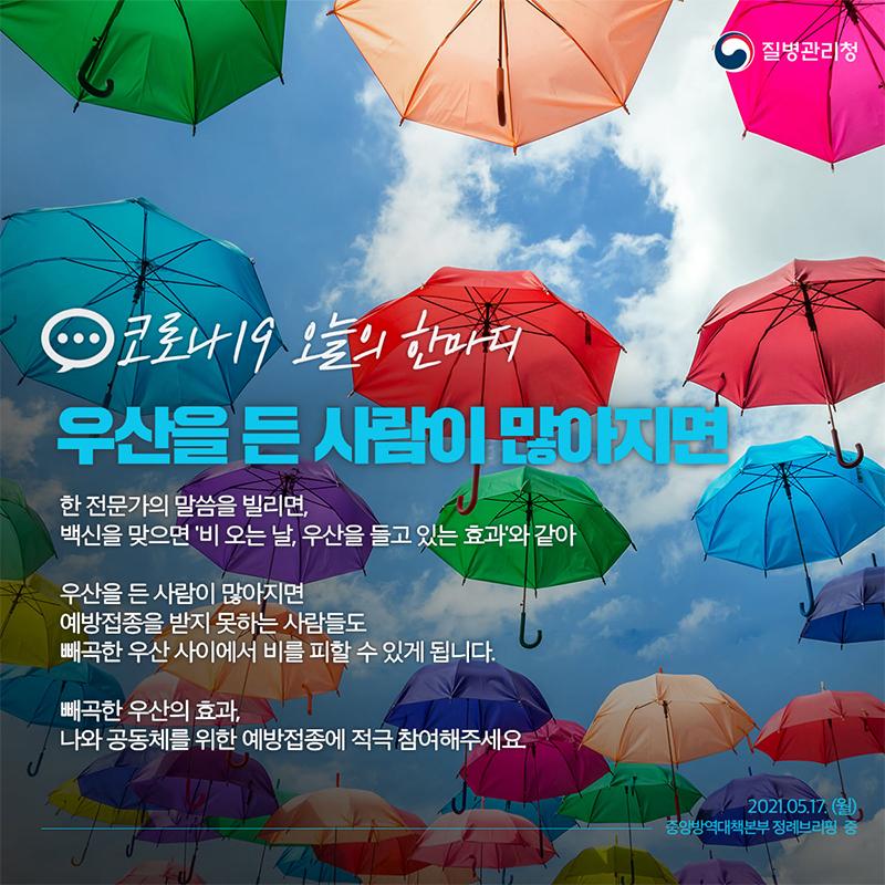 [코로나19 오늘의 한마디] 우산을 든 사람이 많아지면
