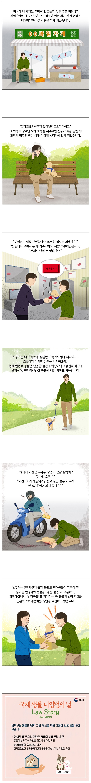 [웹툰] Law Story - '국제 생물 다양성의 날' 편