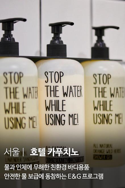 서울 | 호텔 카푸치노 - 물과 인체에 무해한 친환경 바디용품 안전한 물 보급에 동참하는 E&G 프로그램