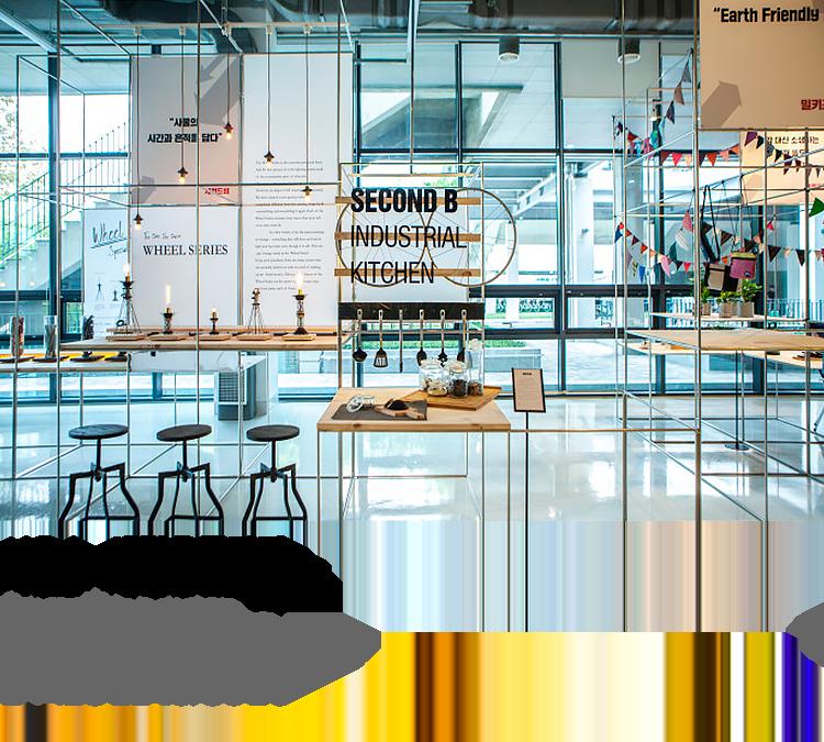 서울 | 새활용 플라자 - 새활용 실천 교육 및 체험 업사이클링 편집매장, 공방운영