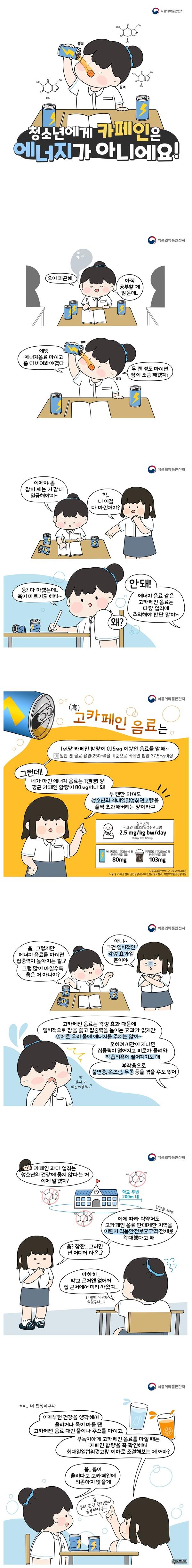 [웹툰] 청소년에게 카페인은 에너지가 아닝에요!