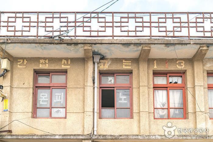 간첩신고는 113, 얼마나 오래된 건물인지 짐작할 수 있다 - 한국관광공사