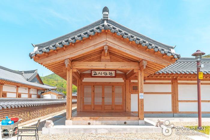 옥천전통문화체험관의 숙소 고시산관 - 한국관광공사