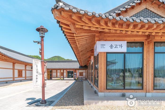 옥천전통문화체험관의 식당 송고가 - 한국관광공사