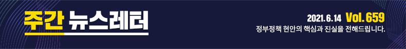 """[정책브리핑/Vol.659] 美 신문, 문 대통령 리더십 극찬…""""조용하지만 탁월"""""""
