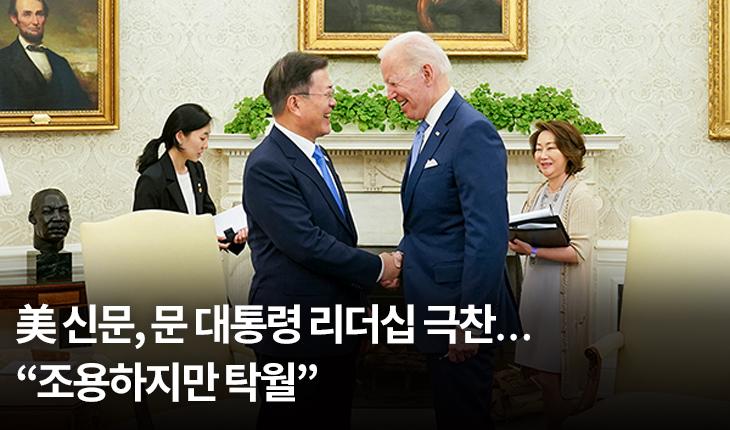 """1. ?美 신문, 문 대통령 리더십 극찬…""""조용하지만 탁월"""""""