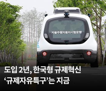 2. 도입 2년, 한국형 규제혁신 '규제자유특구'는 지금