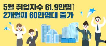 1. 5월 취업자수 61.9만명↑ 2개월째 60만명대 증가