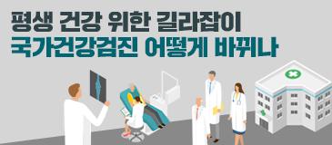 4. 평생 건강 위한 길라잡이… 국가건강검진 어떻게 바뀌나