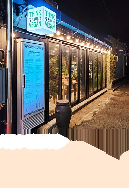 서울 | 띵크비건 - 시장 갈 때 들리느 비건 식자재마트 #비건장조림 #비건진미채 #채식만두