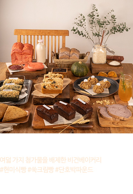 대구 | 제로테이블 - 여덟 가지 첨가무을 배제한 비건베이커리 #현미식빵 #쑥크림빵 #단호박파운드