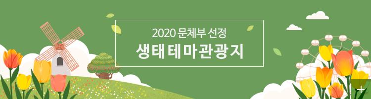 2020 문체부 선정 생태테마광광지