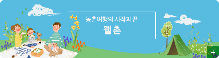 농촌여행의 시작과 끝 웰촌