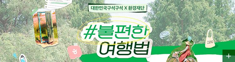 대한민국구석구석X환경제단 #불편한 여행법