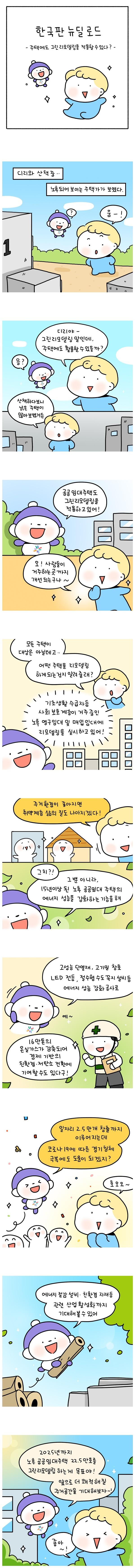 [웹툰] 한국판 뉴딜로드 - 주택에도 그린 리모델링을 적용할 수 있다?