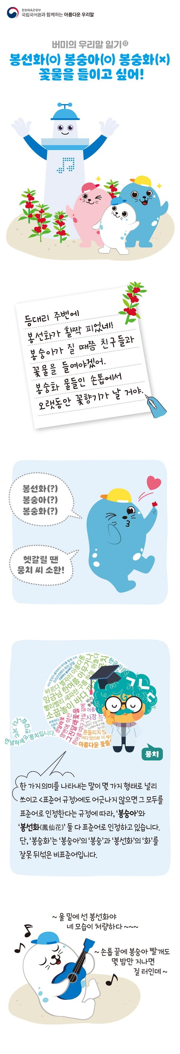 [웹툰] 버미의 우리말 일기 - 봉선화(o) 봉숭아(o) 봉숭화(x) 꽃물을 들이고 싶어!