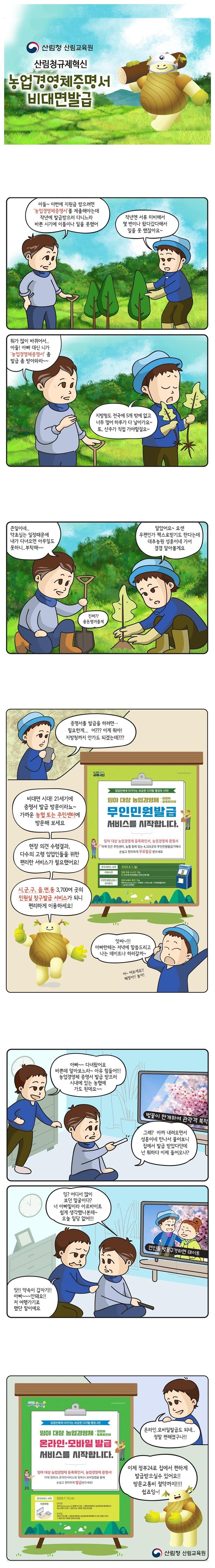 [웹툰] 농업경영제증명서 온라인·모바일로 발급받아요