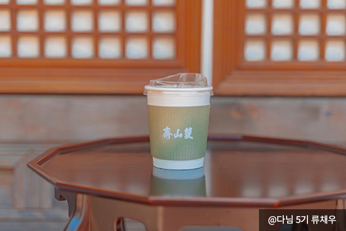고택 상위에 있는 음료 - @다님 5기 류채우