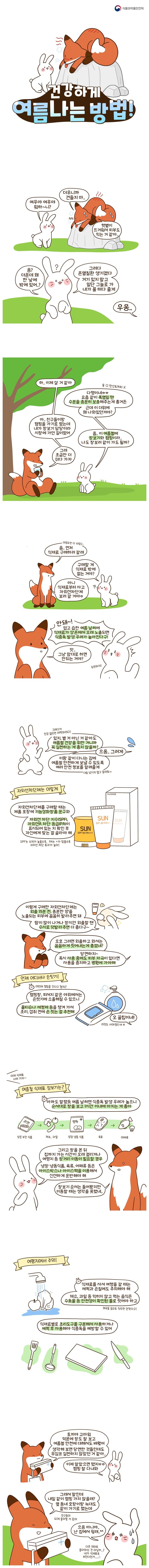 [웹툰] 건강하게 여름 나는 방법!
