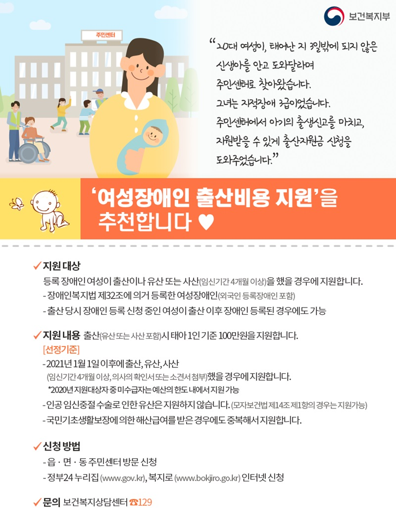 여성장애인 출산비용 지원을 추천합니다! 하단내용 참조