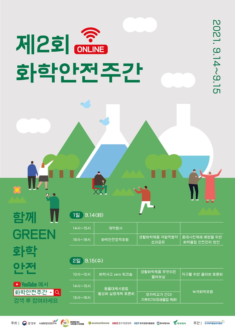 제2회 화학안전주간 온라인으로 개최! 9.14.(화)~9.15.(수) 하단내용 참조