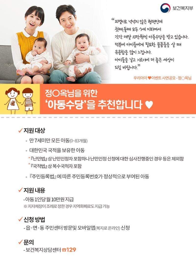 아동 1인당 월 10만원 지급 '○○수당' 추천합니다! 하단내용 참조