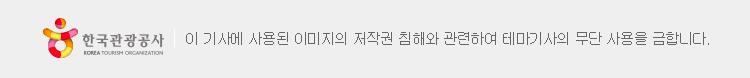 한국관광공사 | 이 기사에 사용된 이미지외 저작권 침해와 관련하여 테마기사외 무단 사용을 금합니다.