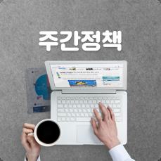 '국가건강검진' 내년 6월까지 연장해요! <11월4주>
