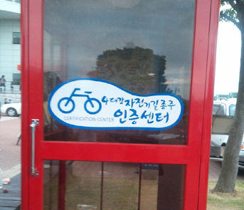 자전거 종주길서 만나는 '빨간색 부스'의 정체는?