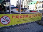 """""""금연법 환영할 일이지만 흡연권 무시않길"""""""
