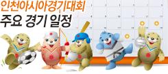 인천아시아경기대회 주요 경기 일정