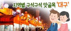 지역별 구석구석 맛골목 '대구'