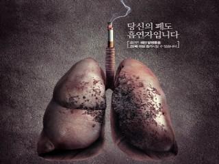 흡연이 생명보다 우선순위에 있을 순 없다