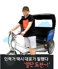 인력거 택시 대표가 말했다 '일단 도전~!'