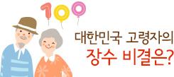 대한민국 고령자의 장수 비결은?
