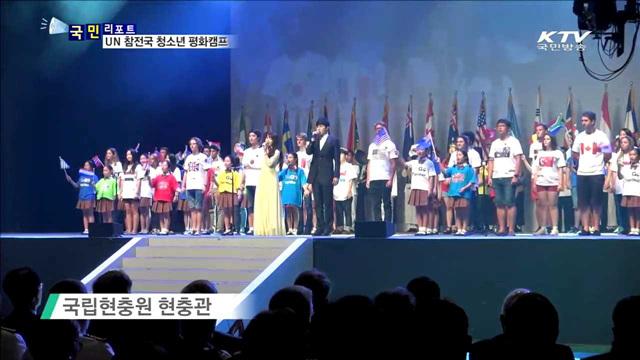 UN 참전국 후손들…분단 한국 발전상 체험