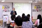 """""""창업 꿈 있다면<br>중소기업 문 두드려라!"""""""