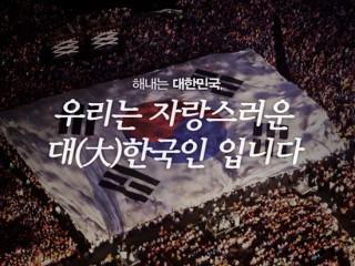 우리는 자랑스러운 대(大)한국인입니다!