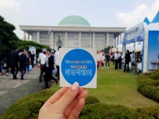 국회 잔디마당서 취업박람회 열렸다!