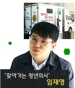 '찾아가는 청년의사' 임재영
