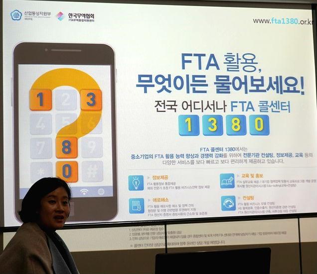 중소기업 수출돕는 'FTA 종합지원센터'