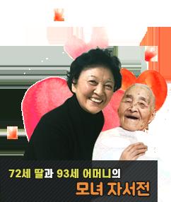 72세 딸과 93세 어머니의 모녀 자서전