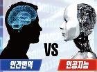 사람과 인공지능이 번역으로 붙었다~