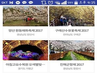 정부3.0 앱에서 풍기는 향긋한 봄내음~