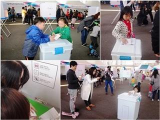 공명한 선거로 행복한 대한민국을!